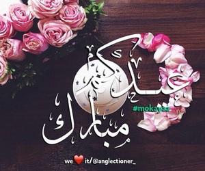 عيد سعيد, design, and happy eid image