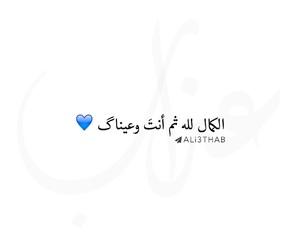 جدران, ﻋﺮﺑﻲ, and مقتبسه image