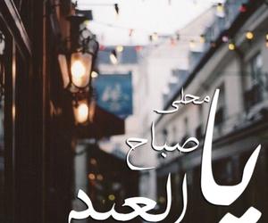 عربي and عيد مبارك image