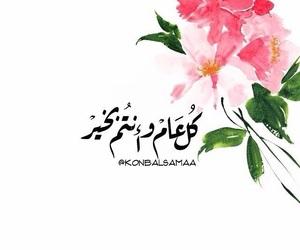اضحى and عٌيِّدٍ image