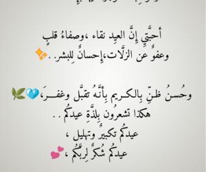 عيد الاضحى, algérie dz, and اسلاميات اسلام image