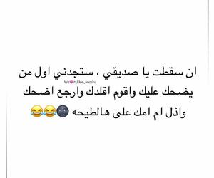 سقوط, صديقتي, and صديقي image
