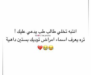 طب, اضحك, and طالب_طب image