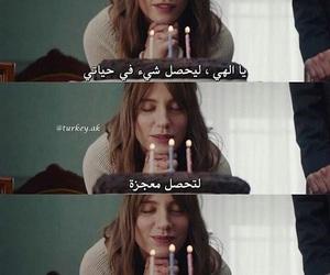 معجزه and عيد ميلاد image