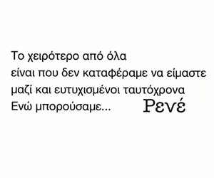 greek quotes, Ρενέ, and μπορούσαμε image
