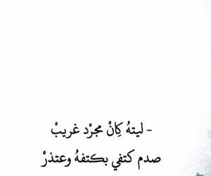 مُجرّد, بالعربي, and غريب image