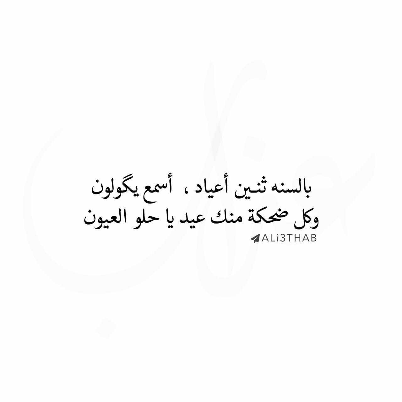 الخط العربي, عيد الاضحى, and حُبْ image