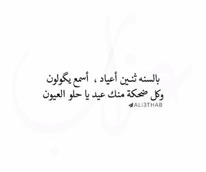 عيد الاضحى, خطّي, and شعر شعبي image