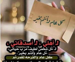 عيد سعيد and عيد مبارك image