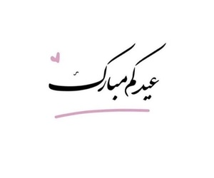 arabic, eid, and words image