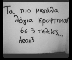 3, quotes for love, and greek quotes image