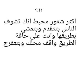 بالعربي, كتابات, and كلمات image