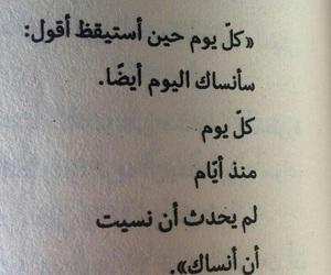 انساك, بالعربي, and نسيت image