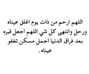 عربي and دعاء image
