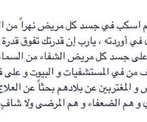 مريض and دُعَاءْ image