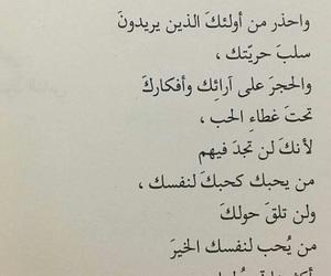 بالعربي and أحب نفسك image