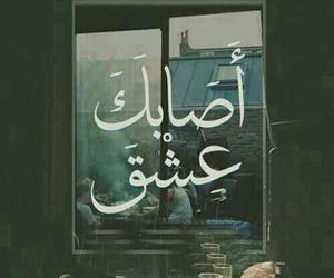 عربي, كلمات, and شعر image