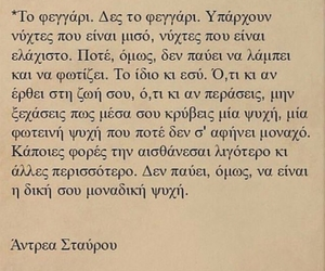 greek, quotes, and think image