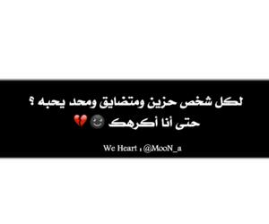 بنات شباب عربي and تحشيش عراقي العراق حب image