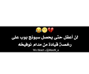 تحشيش عراقي العراق حب and عربي شباب بنات image