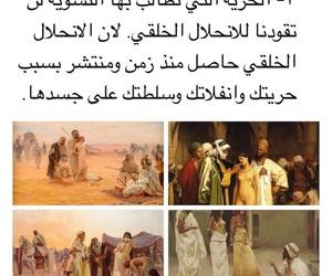 arabic, حريه, and زمن image