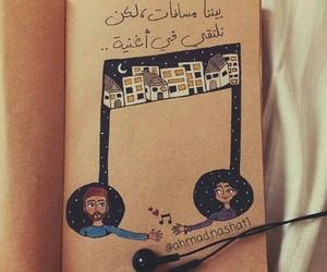 مسافات and اشعار image