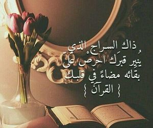 مؤنس وحشة القبور and حافظ عليه image