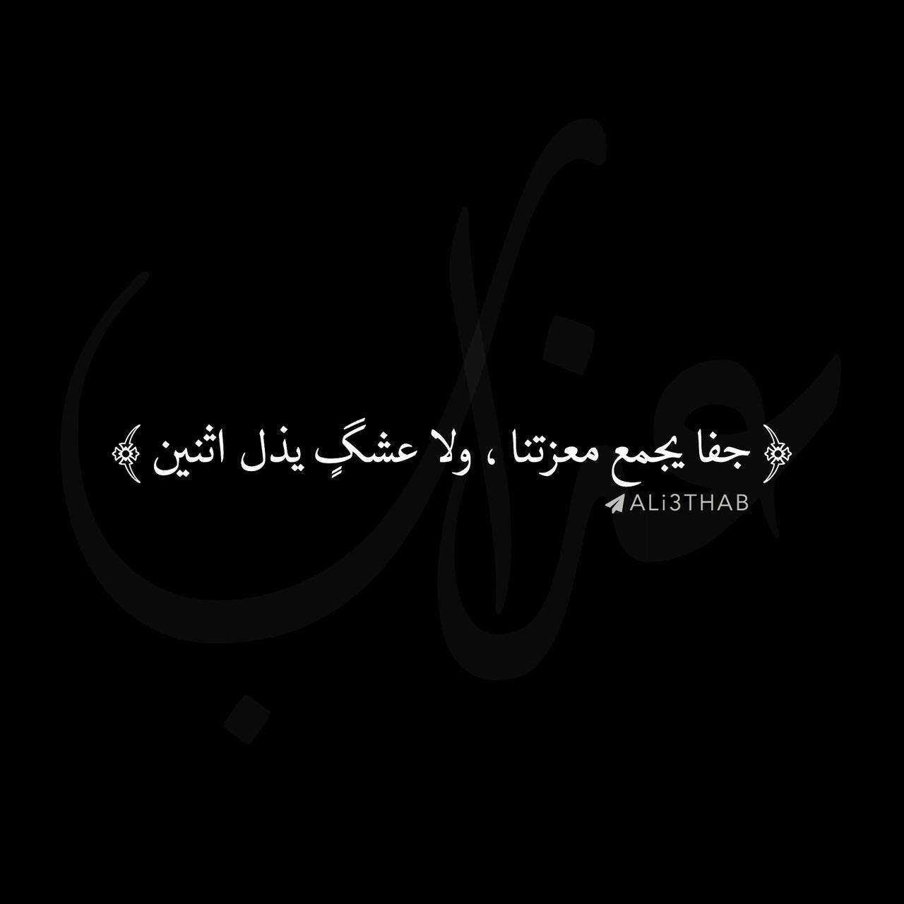 عتابً, اقتباسً, and رواية image