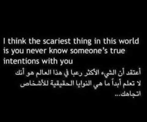 quotes, words, and نوايا image