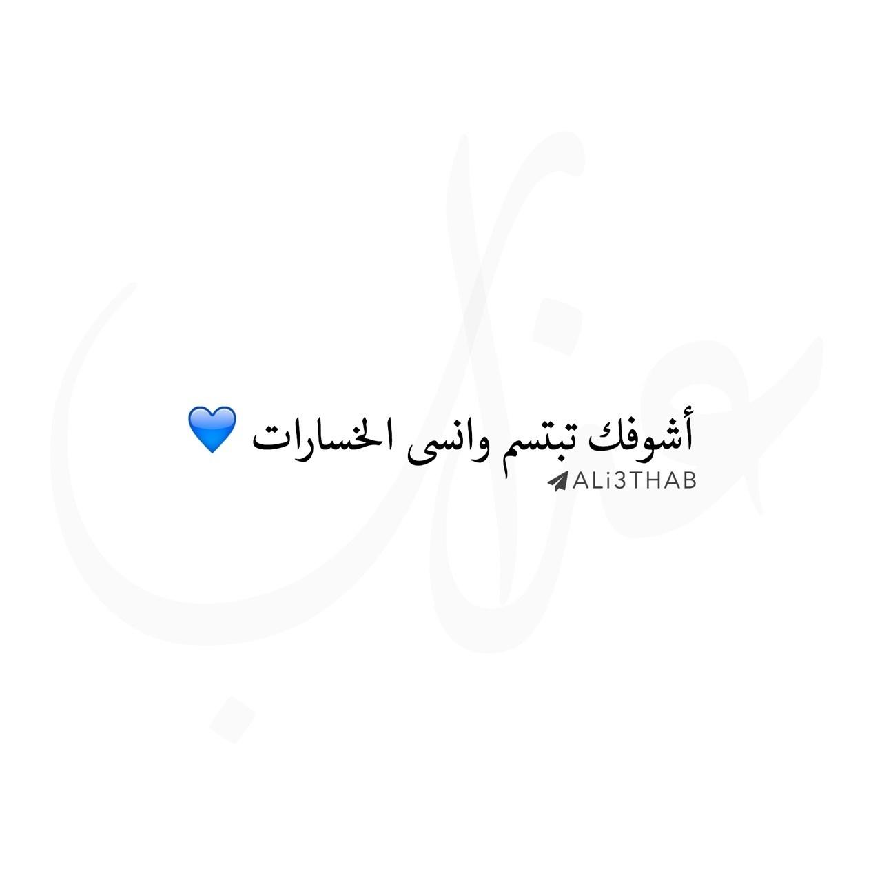 arabic, حُبْ, and ﻋﺮﺑﻲ image