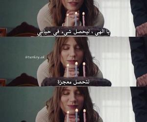 serenay, أفلام, and بالعربي image