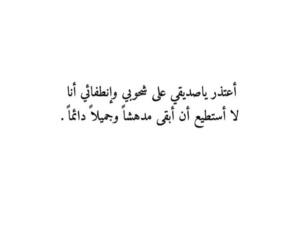 arab, arabic, and friend image
