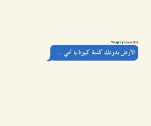 نص, الأم, and حُبْ image