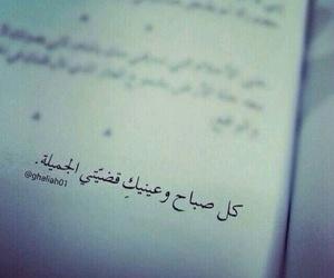 صباح and ﻋﺮﺑﻲ image