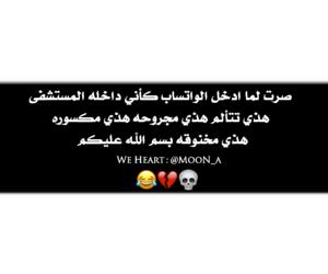 تحشيش عراقي العراق and حب بنات شباب image