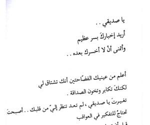 صديقي, حُبْ, and الصداقة image