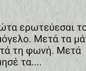 ερωτας, χαμόγελο, and ματια image
