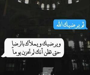 الرضا and يرضيك الله image
