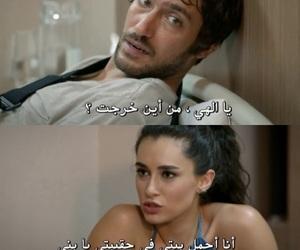 مسلسل, اقتباسات دراما, and حب حياتي image