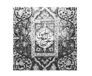 كربﻻء, نجف, and عّرًاقً image