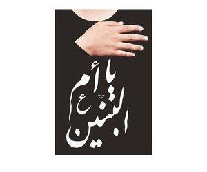 البقيع, يا ام البنين, and ام العباس image