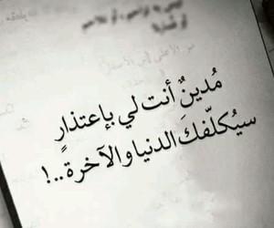 ﻋﺮﺑﻲ and اعتذار image