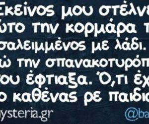 greek, funny quotes, and greek quotes image