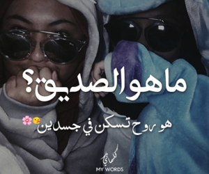 best friend, friendship, and arabic quotes image