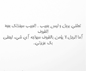 بعثرة كلمات, رجل, and خذلان image