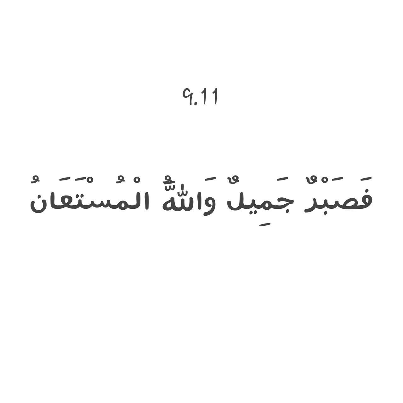 ص وف يـ ا On Twitter فصبر جميل 13