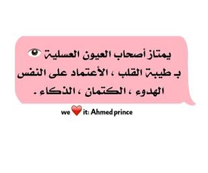 ذكاء, عيون عسليه, and عيٌون image