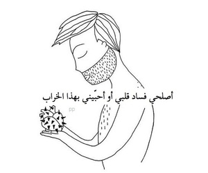 arabic, quotes, and citation image
