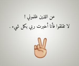 الظلم, كل شيء, and عربي عرب بالعربي image