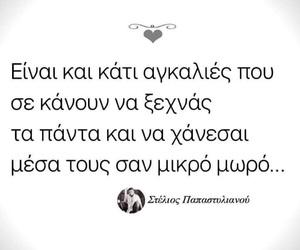 greek, ερωτας, and hug image